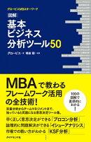 図解基本ビジネス分析ツール50