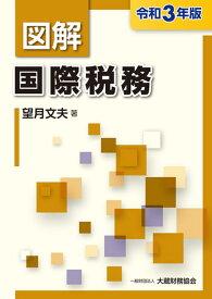 図解 国際税務 令和3年版 [ 望月 文夫 ]
