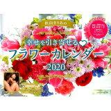 秋山まりあの幸せを引き寄せるフラワーカレンダー(2020) ([カレンダー])