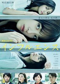 連続ドラマW インフルエンス DVD-BOX [ 橋本環奈 ]
