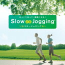 ゆっくり走って、健康になる! スロージョギング
