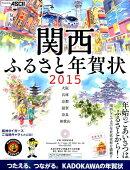 関西ふるさと年賀状(2015)