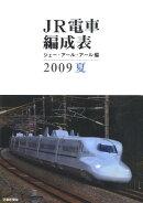 JR電車編成表(2009夏)