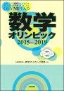 数学オリンピック2015-2019 [ 公益財団法人 数学オリンピック財団 ]