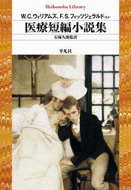 医療短編小説集(909) (平凡社ライブラリー) [ W. C. ウィリアムズ ]