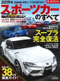 スポーツカーのすべて(2019年) (モーターファン別冊 統括シリーズ Vol.117)