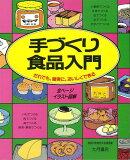 【バーゲン本】手づくり食品入門 全ページイラスト図解