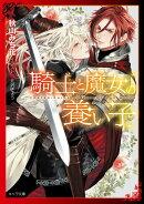 騎士と魔女の養い子