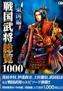 戦国武将総覧1000(東国編)