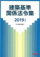 2019年度版 建築基準関係法令集