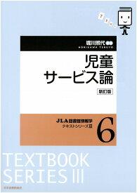 児童サービス論 (JLA図書館情報学テキストシリーズ 3-6) [ 堀川 照代 ]