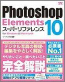 Photoshop Elements 10スーパーリファレンス