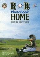 B☆B PhotoBook HOME北海道212の記憶