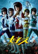 「女子ーズ」片手間版【Blu-ray】