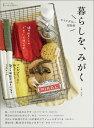 暮らしを、みがく やりすぎない掃除術 (私のカントリー別冊)