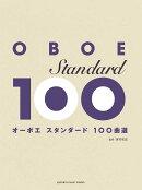 オーボエ スタンダード100曲選
