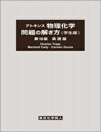 アトキンス 物理化学問題の解き方 (学生版) (第10版) 英語版 [ C. A. Trapp ]