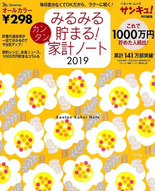 みるみる貯まる!カンタン家計ノート(2019) (ベネッセ・ムック サンキュ!特別編集)