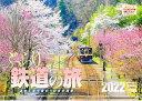 【楽天ブックス限定特典】「ぶらり鉄道の旅」 2022年 カレンダー 壁掛け 風景(特典データ 「PC・スマホ壁紙・バーチャ…