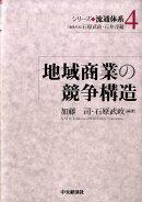 シリーズ流通体系(4)