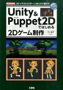 Unity&Puppet2Dではじめる2Dゲーム制作