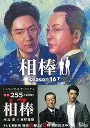 相棒season16(下)