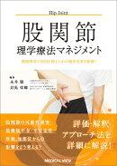 股関節理学療法マネジメント