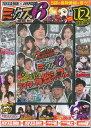 パチスロ必勝本×パチスロ極 ミックス6 DVD BOX vol.4 (ニューメディア)