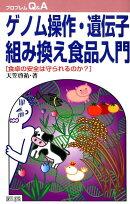ゲノム操作・遺伝子組み換え食品読本