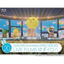 20th Anniversary DOME TOUR 2017「LIVE FILMSゆずイロハ」【Blu-ray】 [ ゆず ]