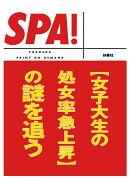 【POD】SPA!文庫[女子大生の処女率急上昇]の謎を追う