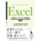 Excel (実践ビジネス入門講座)
