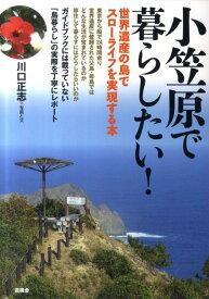 小笠原で暮らしたい! 世界遺産の島でスローライフを実現する本 [ 川口正志 ]