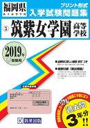 筑紫女学園高等学校(2019年春受験用)