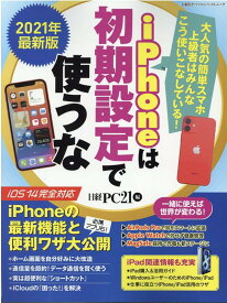 2021年最新版 iPhoneは初期設定で使うな [ 日経PC21 ]