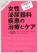女性泌尿器科疾患の治療とケア