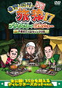 東野・岡村の旅猿17 プライベートでごめんなさい…千葉県でソロキャンプの旅 プレミアム完全版 [ 東野幸治 ]