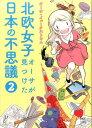 北欧女子オーサが見つけた日本の不思議2 (メディアファクトリーのコミックエッセイ) [ オーサ・イェークストロム ]