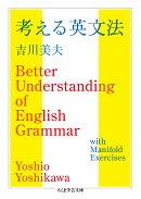 考える英文法(ヨー19-1)