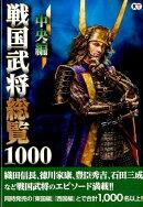 戦国武将総覧1000(中央編)