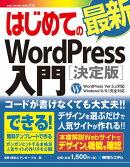 はじめての最新WordPress 入門[決定版]
