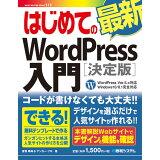 はじめての最新WordPress入門[決定版]