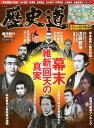 歴史道(Vol.6) [完全保存版]幕末維新回天の真実 (週刊朝日MOOK)