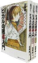 ヒカルの囲碁入門(全3冊セット)