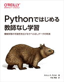 Pythonではじめる教師なし学習