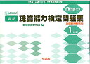 最新珠算能力検定問題集(1級編) 日本商工会議所主催/日本珠算連盟協賛 [ 珠算教育研究会 ]