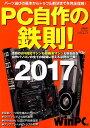 PC自作の鉄則!2017 [ 日経パソコン ]
