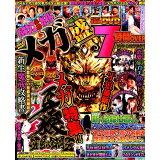 パチンコ必勝ガイドメガ盛(vol.16) (GW MOOK)