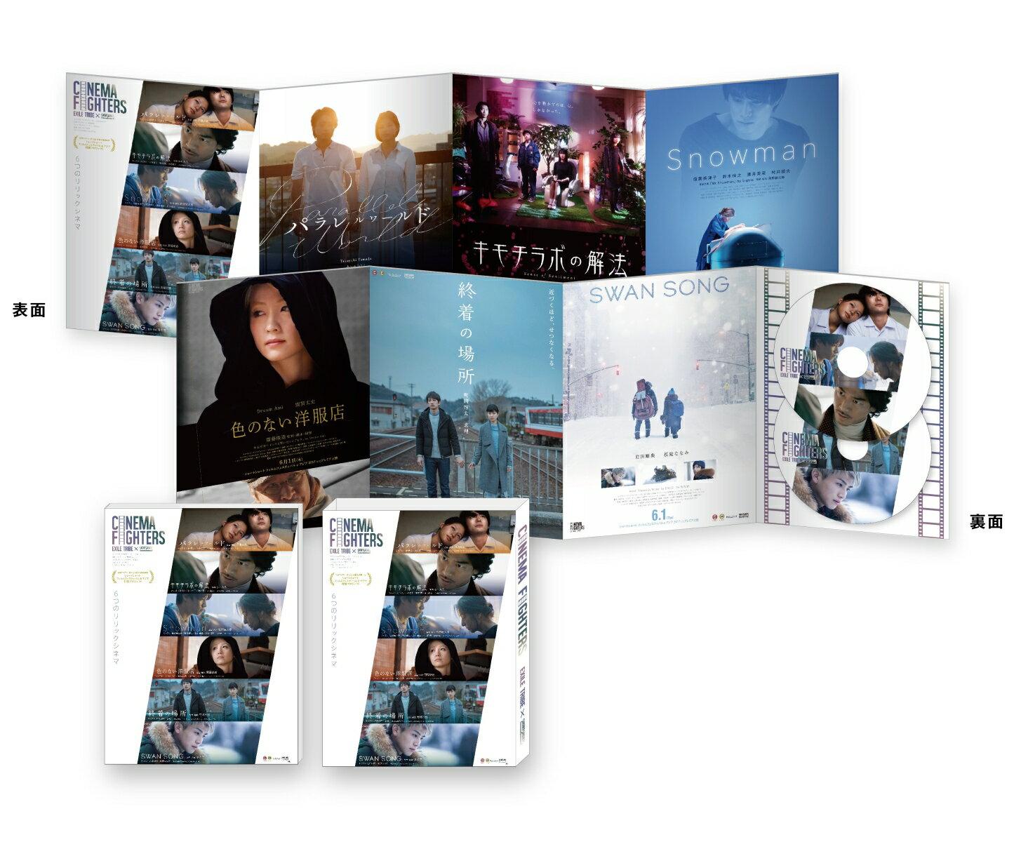 シネマファイターズ Blu-ray(豪華版)【Blu-ray】 [ AKIRA ]