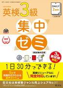 【予約】DAILY2週間 英検3級 集中ゼミ 新試験対応版